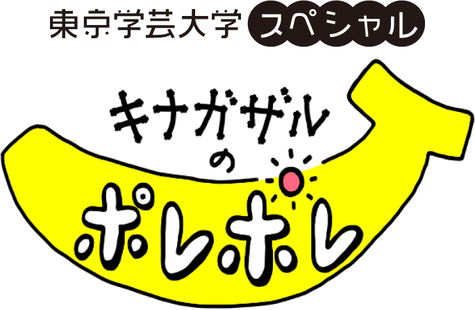 東京学芸大スペシャル キナガザルのポレポレ