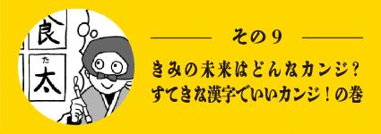 その9 きみの未来はどんなカンジ?すてきな漢字でいいカンジ!の巻