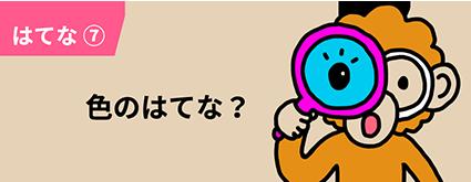 はてな⑦ 色のはてな?