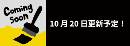 Coming Soon 10月20日更新予定!