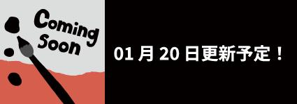Coming Soon 1月20日更新予定!