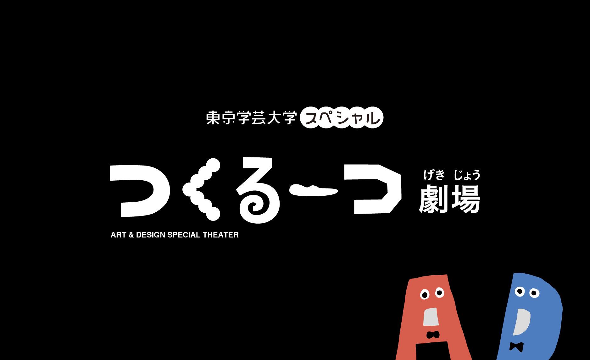 東京学芸大スペシャル つくるーつ劇場