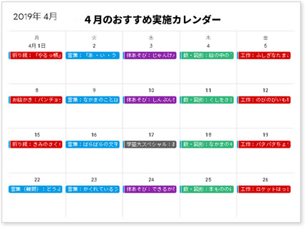 おすすめカレンダー画像