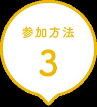 参加方法3