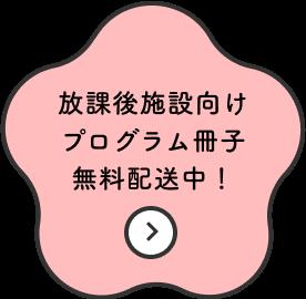 放課後施設向けプログラム冊子無料配送中!