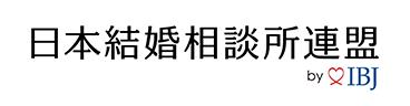 全国1,719店の結婚相談所と58,647人のお見合いネットワーク「日本結婚相談所連盟」は皆様の結婚相手紹介やお見合いをサポート