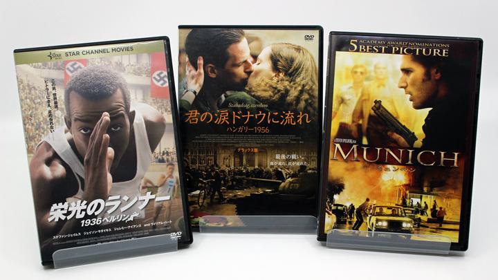 今回紹介する3作品のDVD。左から、『栄光のランナー』(発売元:TCエンタテインメント)、『君の涙 ドナウに流れ』(発売元:スタイルジャム)、『ミュンヘン』(発売元:NBCユニバーサル・エンターテイメント)。
