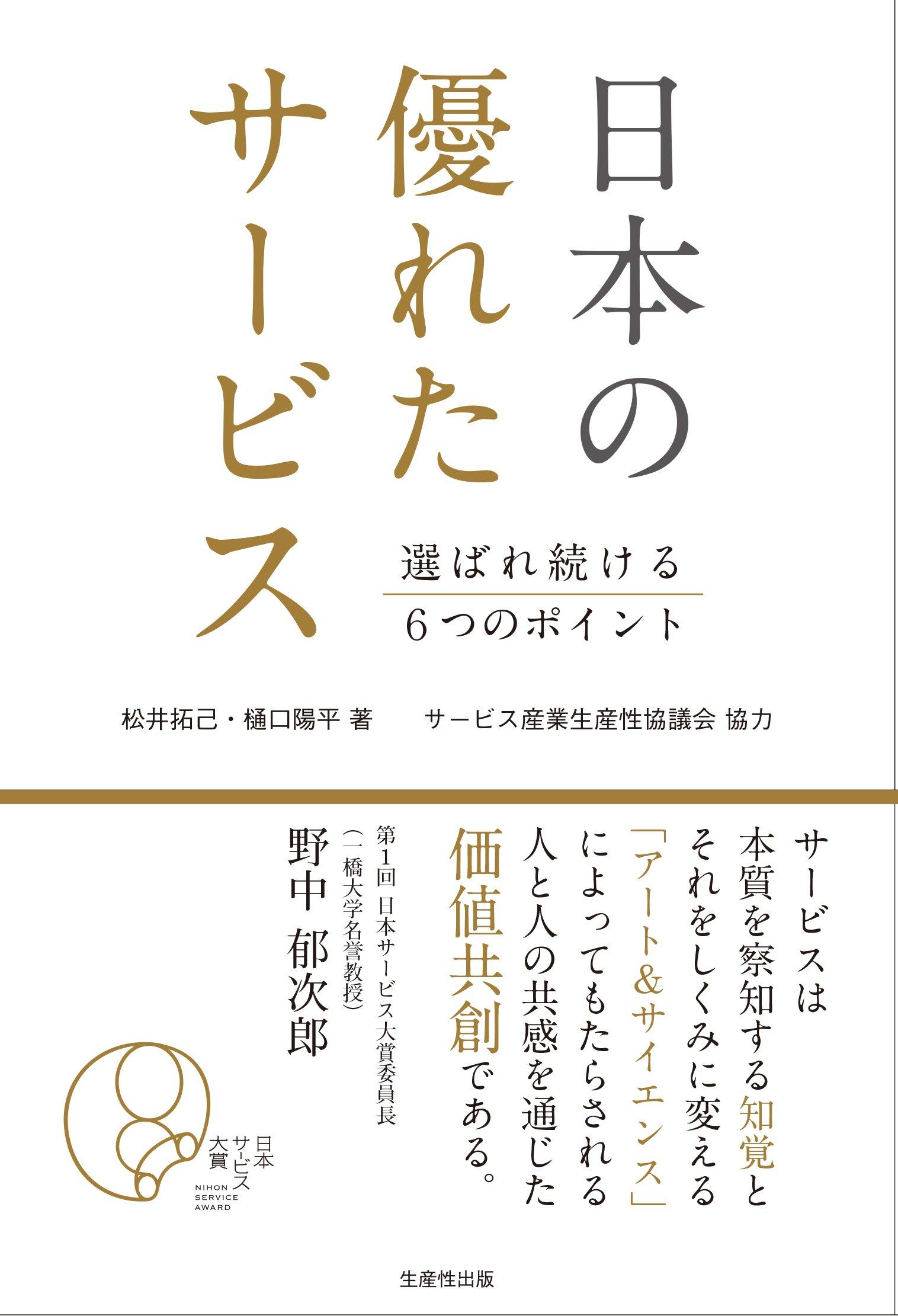 日本の優れたサービス~選ばれ続ける6つのポイント~