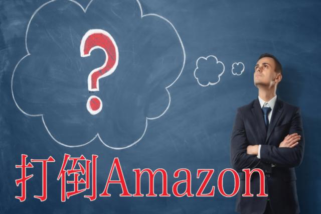 巨人Amazonが手がける「Amazon go」と「融資事業」とは?