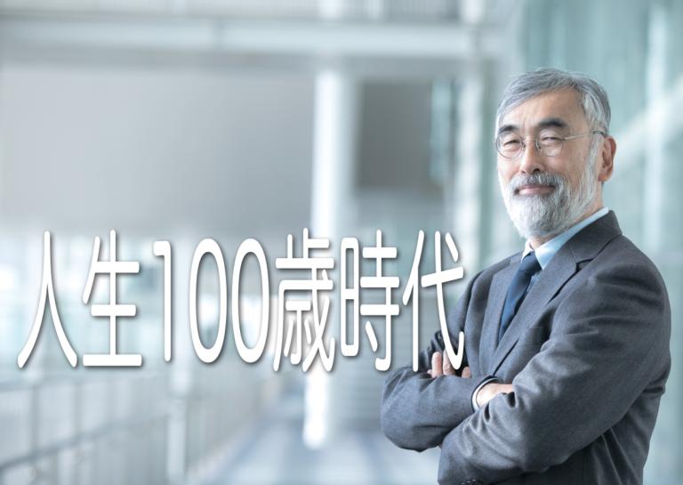 「人生100歳時代」。年金受給の受取開始年齢は、いつがお得なのか?