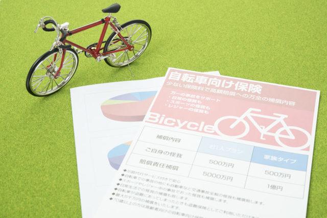 賠償金の高額化が背景に……全国の自治体で広まる自転車保険加入の義務化