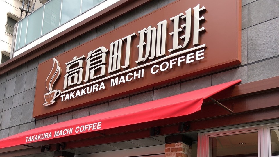 すかいらーく元社長が退任後、75歳でカフェを起業したワケ