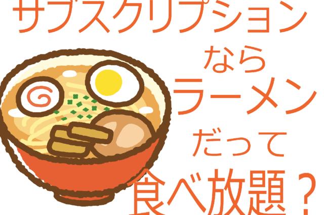 「1か月〇〇円」の定額制飲食店が急増中!話題のサブスクリプションとは?