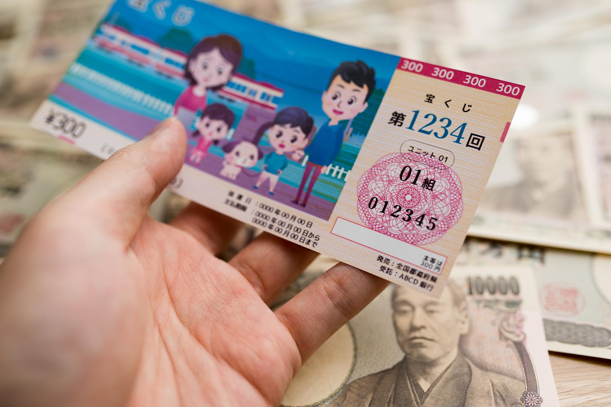 歴史や価値とともに変化する「お値段」⑨ ── 宝くじ