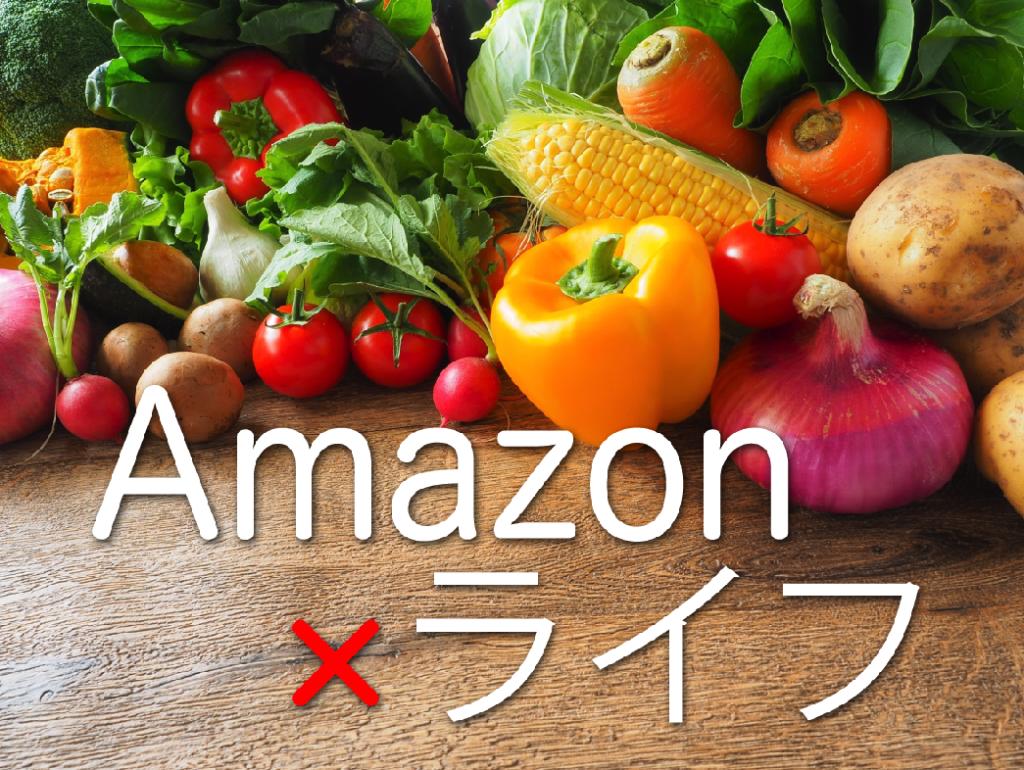 Amazonとスーパー「ライフ」がタッグを組み、生鮮食品配達を本格稼働!