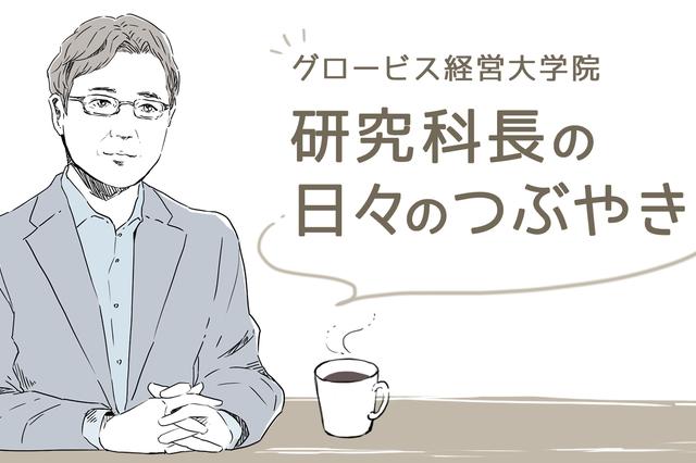 【研究科長の日々のつぶやき③】良書と出会う方法