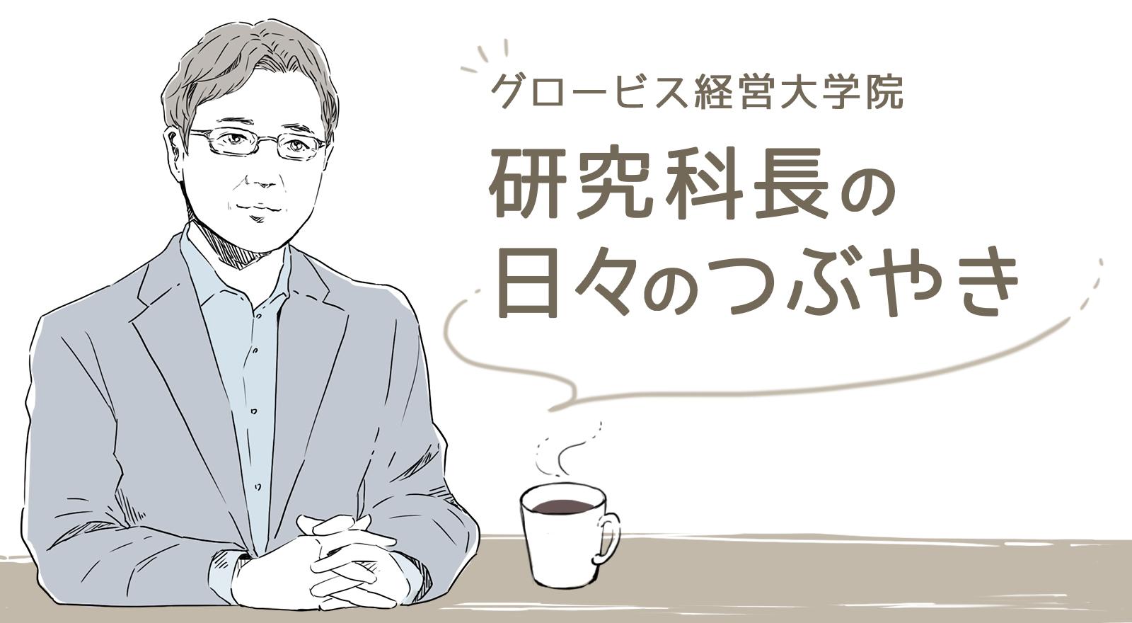 【研究科長の日々のつぶやき④】本の読み方