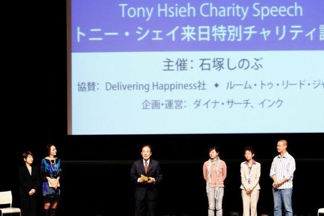 トニー・シェイ来日特別チャリティ講演(2011年11月):東京、日本橋が幸せに包まれた日