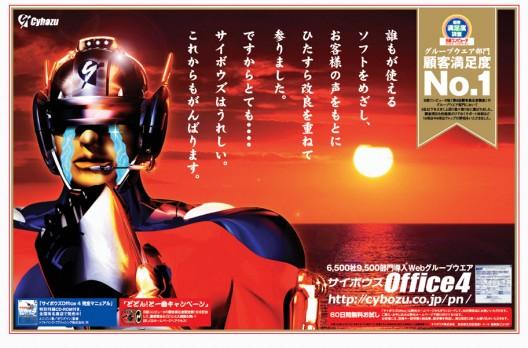 『サイボウズ』はいかに日本一のグループウェアとなったのか?3