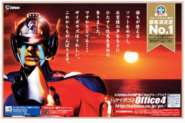 『サイボウズ』はいかに日本一のグループウェアとなったのか?4