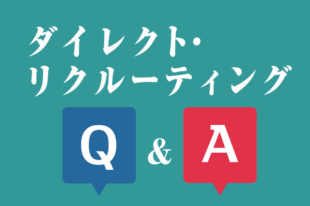 【Q&A】優秀人材に能動的に声がけする採用手法「ダイレクト・リクルーティング」とは