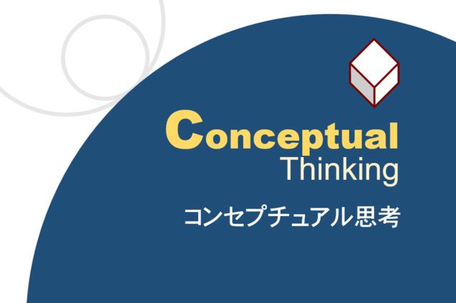 コンセプチュアル思考〈第1回〉 「知・情・意」3つの思考