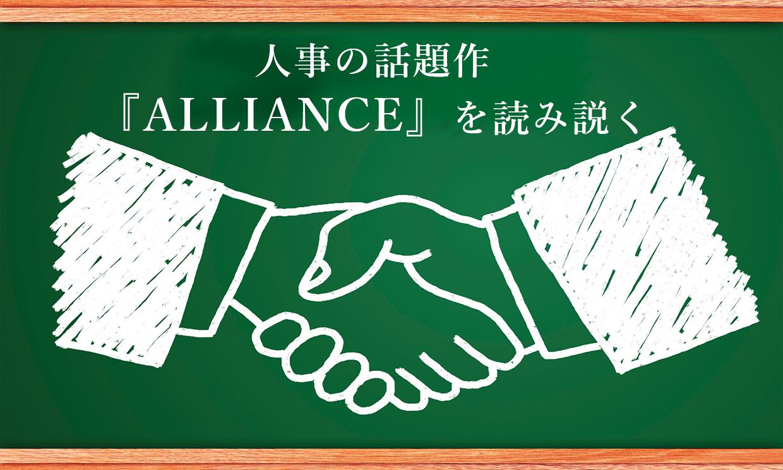 LinkedInで実践される、人と企業の新たな信頼関係|人事の話題作『ALLIANCE』を読み説く