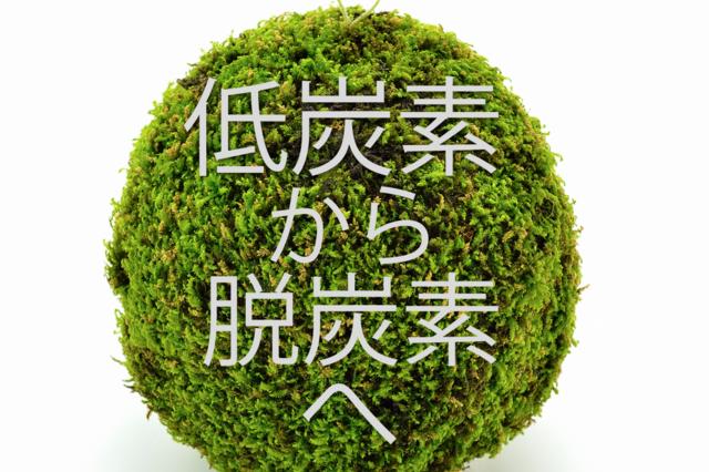 「脱炭素」が握る投資マネー。日本企業は、果たしてこの流れに乗れるか?