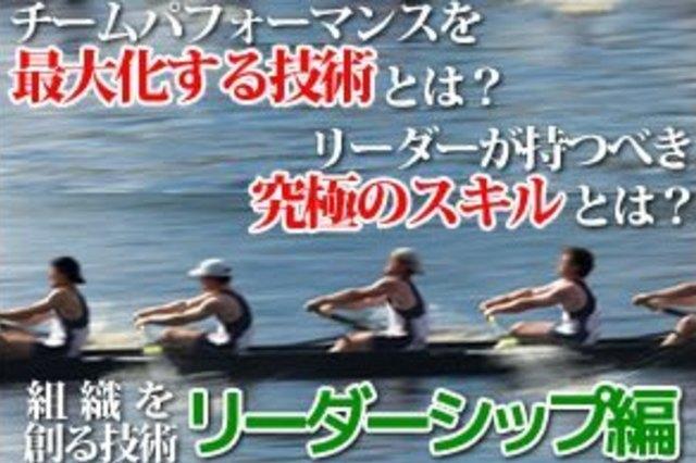 <無料説明会>チームビルディング研修(リーダーシップ編)~チーム創りの原理原則~