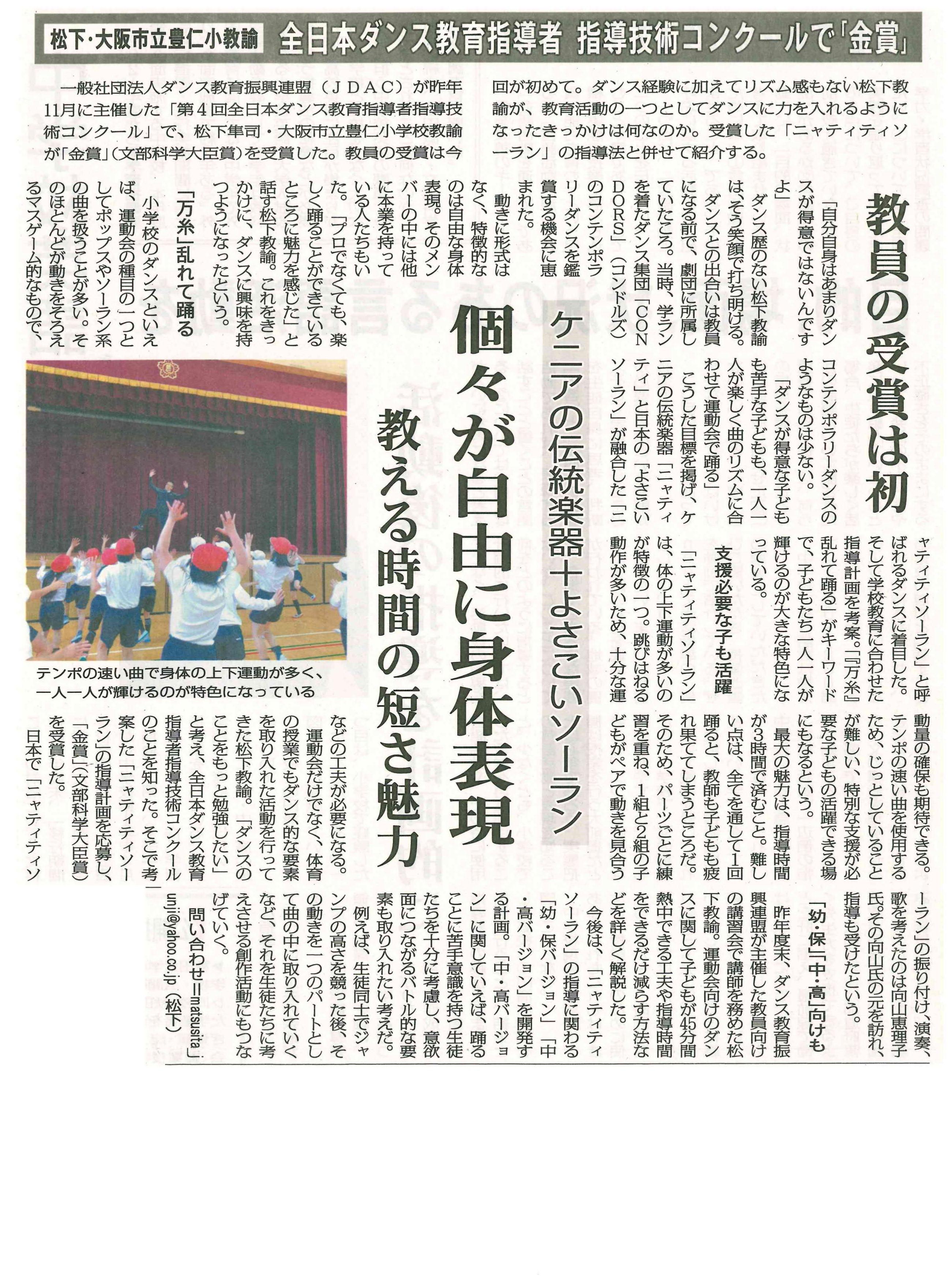 コンクール受賞者が日本教育新聞...