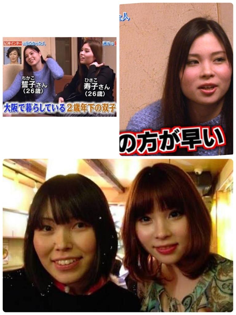 尼神インターの誠子 誠子さんと双子の妹さん達似てると思うのは私だけ