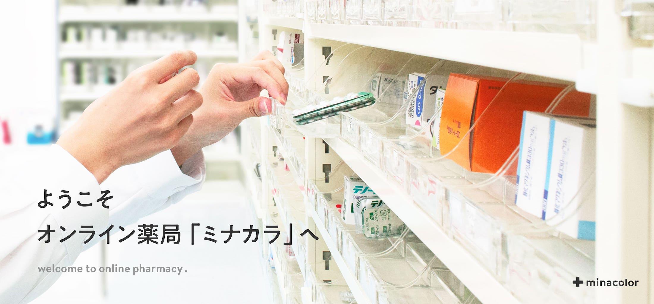 オンライン薬局へようこそ