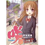 「咲-Saki-」関連コミックス当選者発表