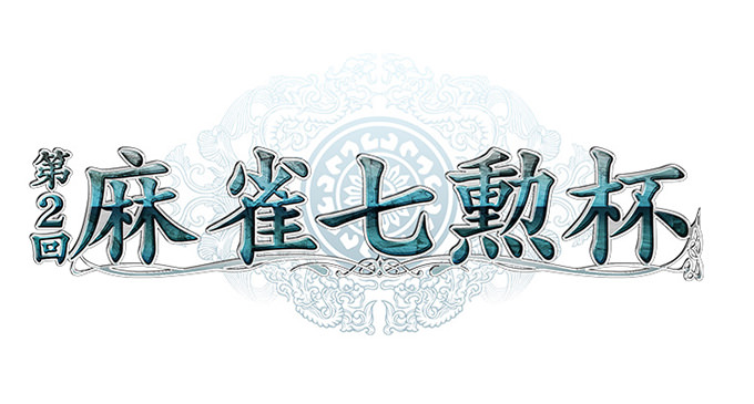 Maru-Jan「第2回 麻雀七勲杯」 7連勝で豪華賞品をもらおう!