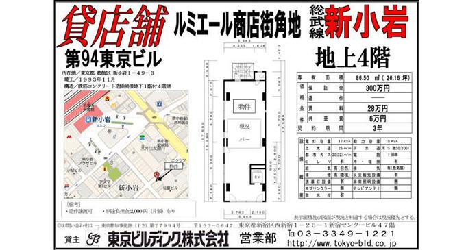 【麻雀店物件情報】新小岩駅徒歩2分【現況】