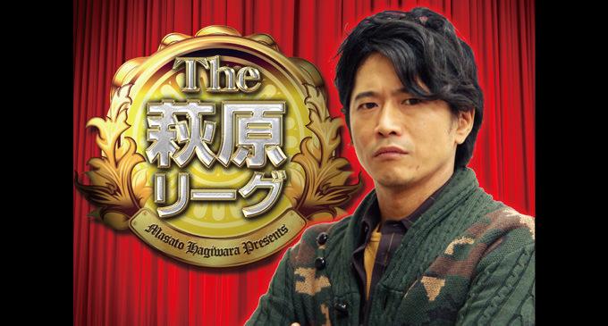 萩原聖人プロデュースの新番組「The萩原リーグ」1月7日より放送開始!!