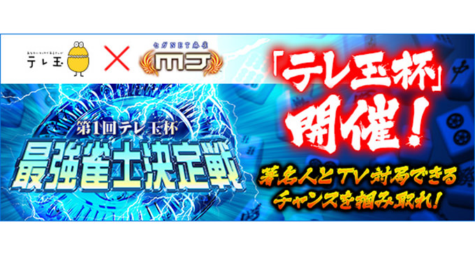 『セガネットワーク対戦麻雀 MJ5 EVOLUTION』×『セガNET 麻雀MJ』W開催 全国大会「サミーCUP」実施!