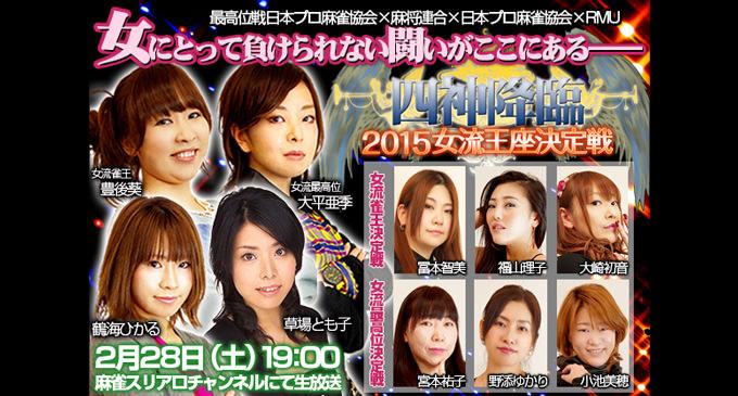麻将連合μ ツアーライセンス取得審査 東京と大阪で開催