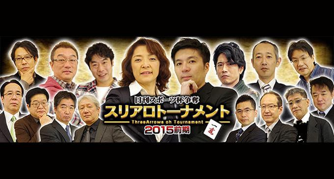じゃい・福地がリードして最終戦へ  TAT2015前期 予選B卓