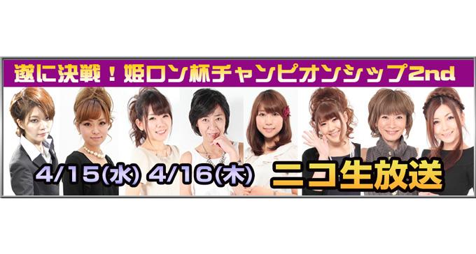 第2回姫ロン杯 いよいよチャンピオンが決定!!