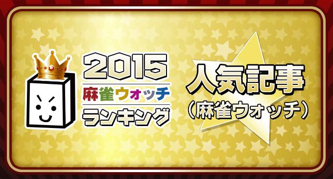 人気記事ランキング(2015/4/27~5/3)