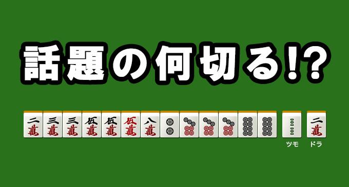 話題の何切る(2015/4/21)
