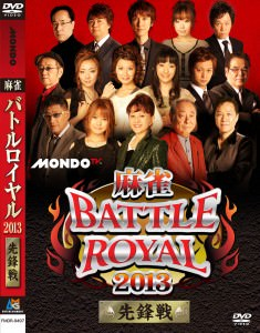 MONDO TV 年末年始特番「麻雀 BATTLE ROYAL 2013」DVD全4巻 セル&レンタル開始!