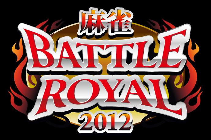 麻雀BATTLE ROYAL 2012:オールスターゲームが公開収録!!