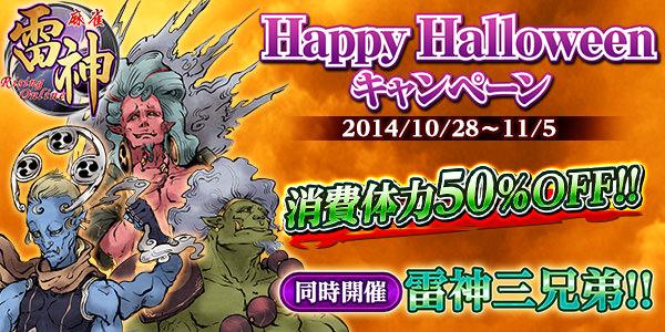 スマートフォン最高峰麻雀アプリ『麻雀 雷神 -Rising-』にてHappy Halloweenキャンペーン開催!