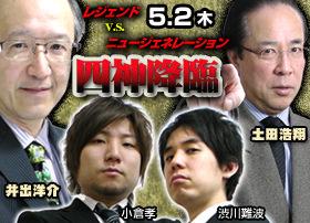 四神降臨 レジェンドVS新世代 5月2日ニコ生で完全中継!!