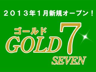 GOLD7(ゴールドセブン) 【新店情報】
