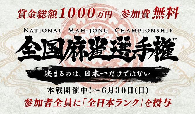 賞金総額は1000万円!!「全国麻雀選手権」開催中!!
