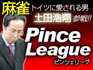 ピンツェリーグ決勝をニコ生で完全生中継!!