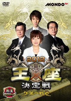 「第8回モンド王座決定戦」をDVD化、4月3日(水)より発売&レンタル開始!!